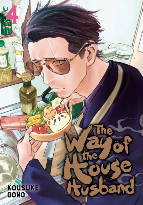 WAY OF THE HOUSEHUSBAND GN VOL 04 *