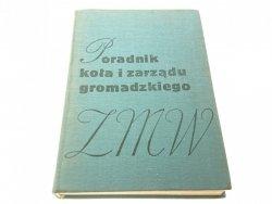 PORADNIK KOŁA I ZARZĄDU GROMADZKIEGO ZMW (1969)
