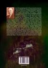 Życie i Nauka Mistrzów Dalekiego Wschodu Tom IV-VI